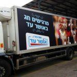 הדבקה על משאיות - אונליין שלטים